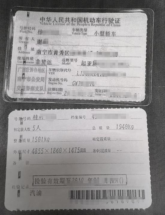 谢女士提供的该小车的行驶证