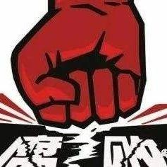 贵港市政府副秘书长被查 多名党员干部被纪委通报