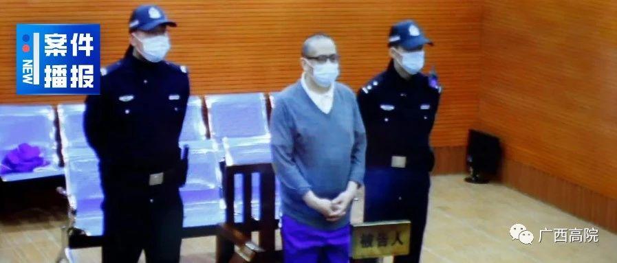 巨额受贿!梧州一正厅级落马官员获刑11年 被罚100万