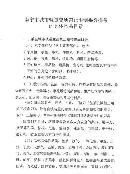 """最新!3月1日起南宁地铁""""禁限携带物品""""有新变化"""