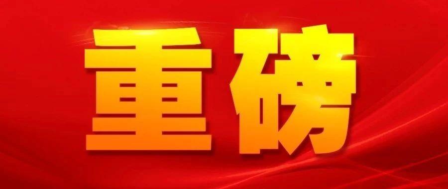 中国又多了个节日!涉及亿万人 看看要怎么庆祝