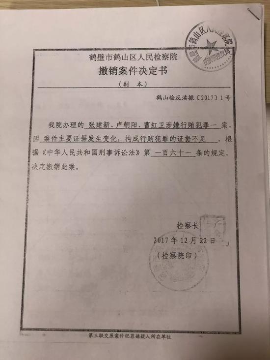 ▲鹤壁市鹤山区人民检察院的撤销案件决定书。新京报记者 王文秋摄