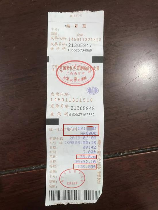 出租车司机给陈先生提供的乘车发票