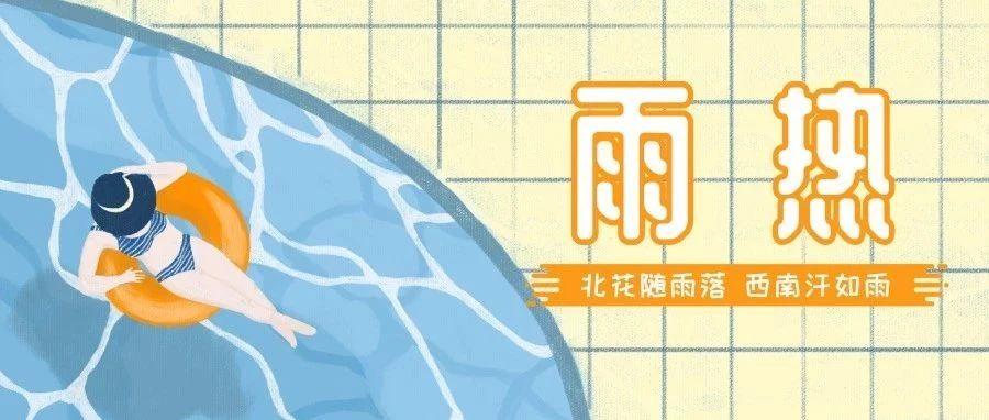广西:未来三天东北部雨难停 桂西桂南闷热难解