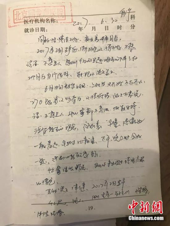 晶晶在北京回龙观医院确诊抑郁症 受访者供图