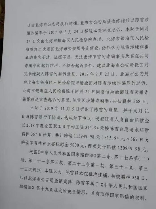 广西女子涉诈骗遭羁押368天后警方撤案 获赔偿12万余元