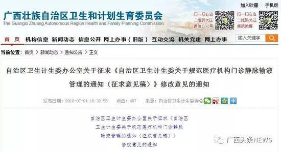 广西卫计委网站截图