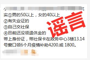 符合条件的柳州人可领4200元疫情补助?人社部门回应