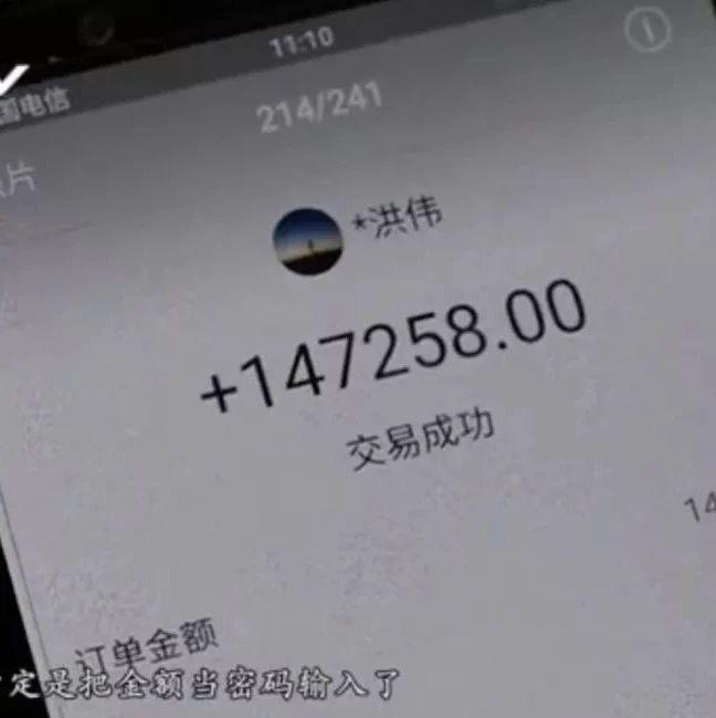 """顾客买包子误付14万未察觉 店主急寻""""重金""""失主"""