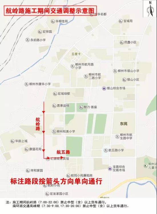 柳州航岭路24日起半封闭施工2年 周边道路交通调整