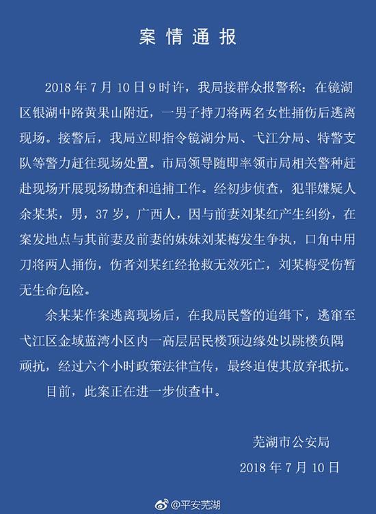 案情通报 微博@平安芜湖 图