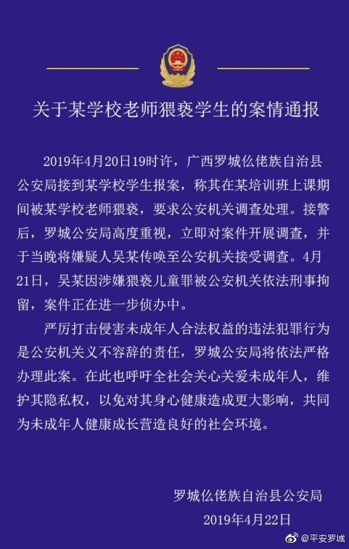 广西一培训班老师上课期间猥亵学生被刑拘