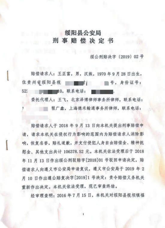 ▲绥阳县公安局出具的赔偿决定书。受访者供图