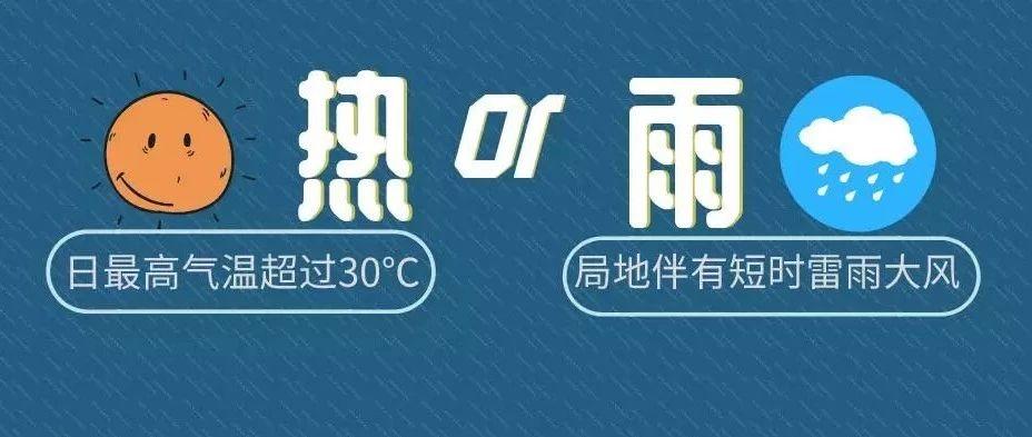 西热东雨!南宁等市气温30℃+ 桂东桂北小心强对流