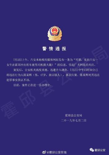 图片来源:安徽省霍邱县公安局官方微博