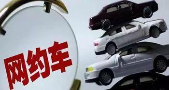 南宁网约车管理有新变化 2020年1月1日起正式施行