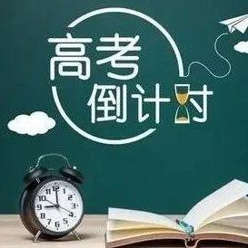 """高考!""""高烤""""?@南宁考生 高考天气出炉!"""