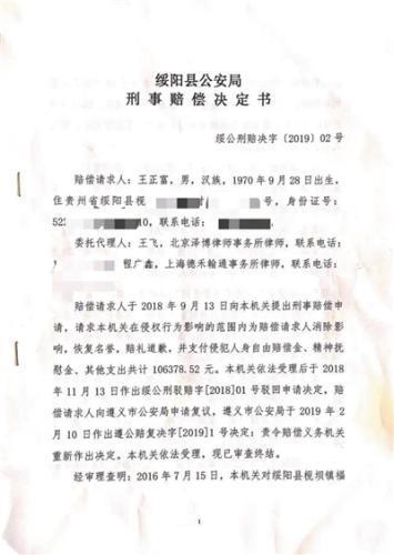 绥阳县公安局出具的赔偿决定书。 受访者供图