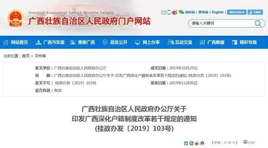 ▲广西壮族自治区人民政府网站截图