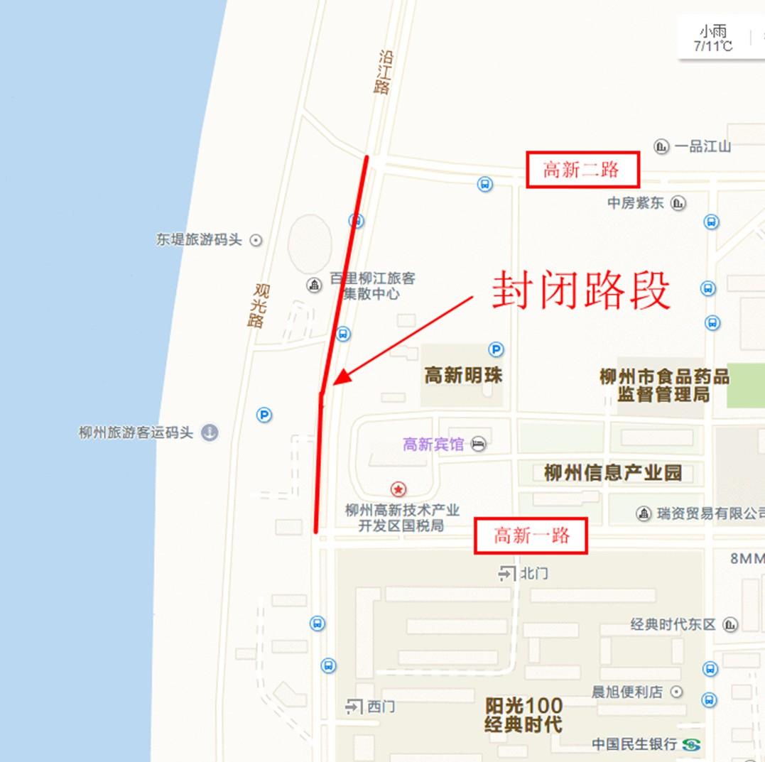 柳州:沿江路部分路段实行单向通行 工期约1年