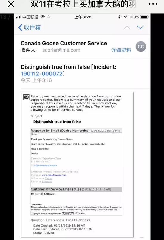 加拿大鹅官方邮件回复给第二位消费者的鉴定结果:不是正品。