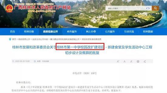 桂林市区又有两所中小学要改扩建!跟你家娃有关吗