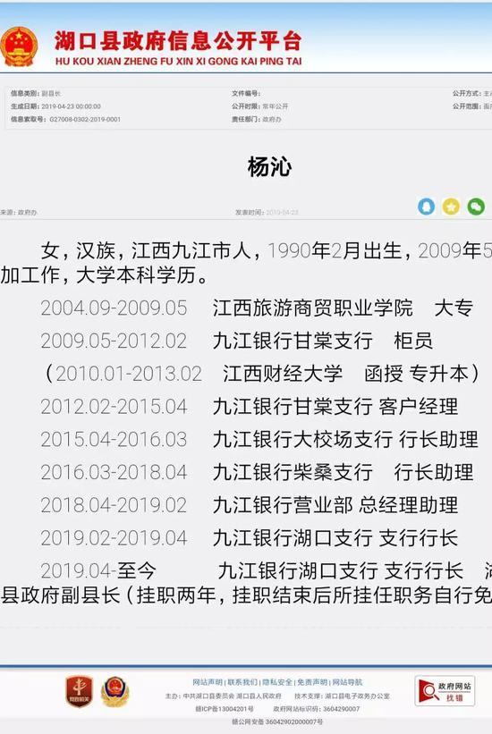 ▲湖口县政府信息公开平台截图