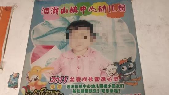 ▲爷爷奶奶家中墙壁上还贴着吴林(化名)在幼儿园上学时拍摄的画报照片。新京报记者 王昆鹏 摄