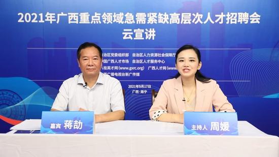 2021年广西重点领域急需紧缺高层次人才招聘活动正式全面启动
