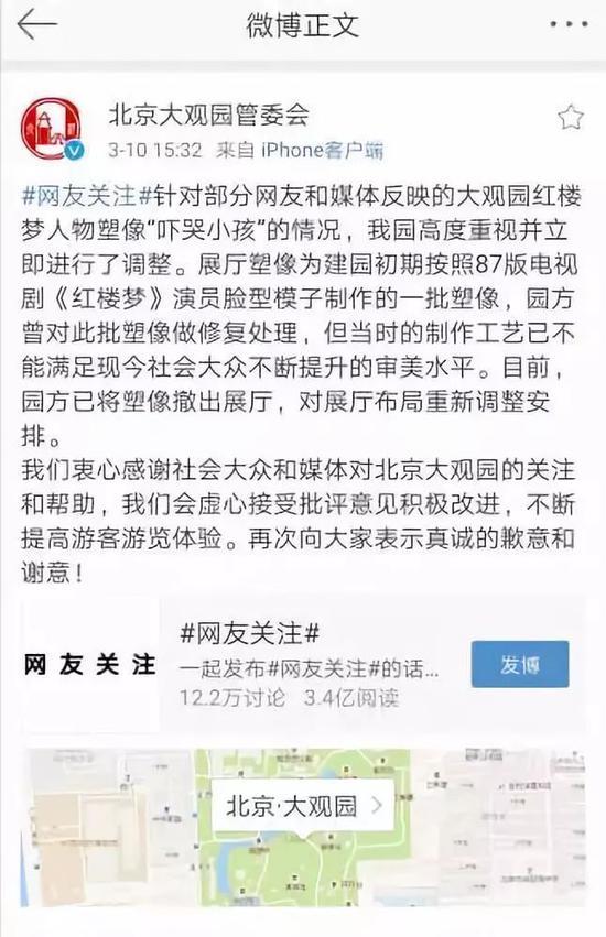 北京大观园管理委员会官方微博截图