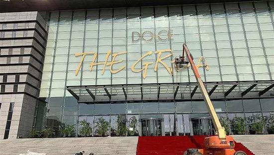 拆除中的DG上海大秀场地