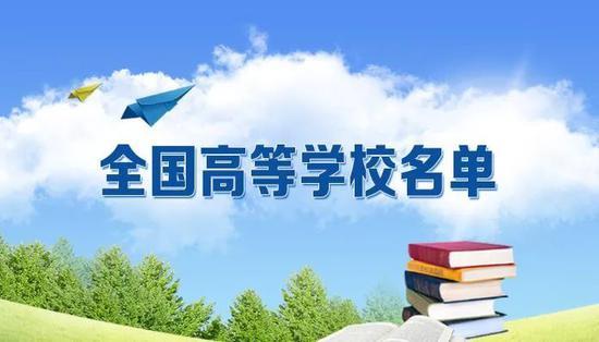 报志愿看准了!2020全国高校名单出炉 广西共有86所