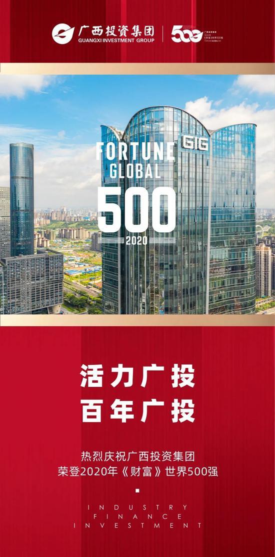 广西首家世界500强!广投集团跻