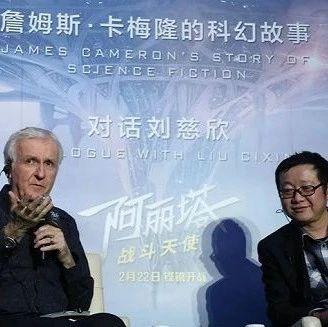 卡梅隆对话刘慈欣:最不可思议的想象是前沿科学