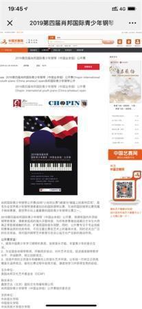 中国艺赛网关于该比赛进行了详细的介绍。