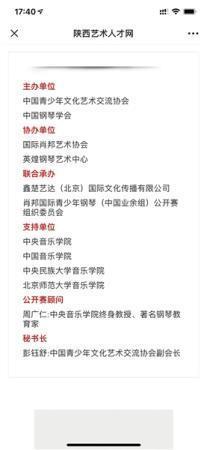 陕西赛区相关网页上显示的主办单位经查均未备案。