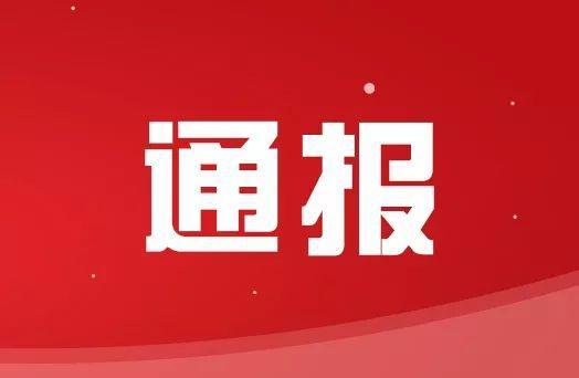 9月江苏查处违反中央八项规定精神问题250起