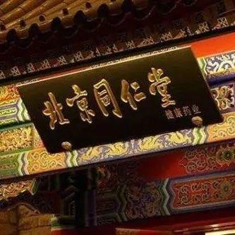 北京同仁堂遇信任危机 电商已下架问题产品