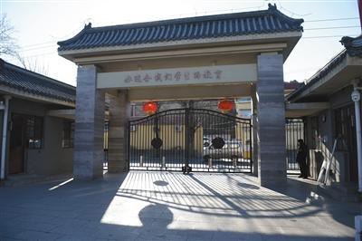 北京市海淀寄读学校大门。新京报记者 吴江 摄