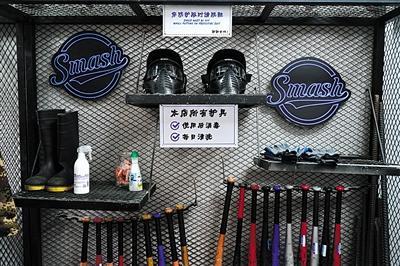 发泄屋内摆放着顾客发泄时需穿着佩戴的护具。