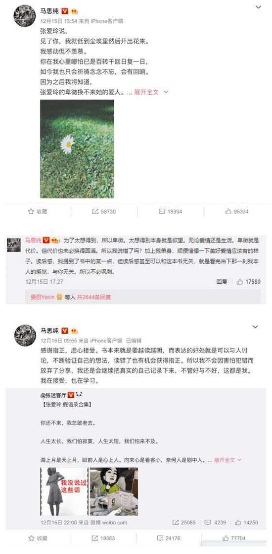 """▲马思纯在微博上的""""张爱玲语录""""及其回应。"""