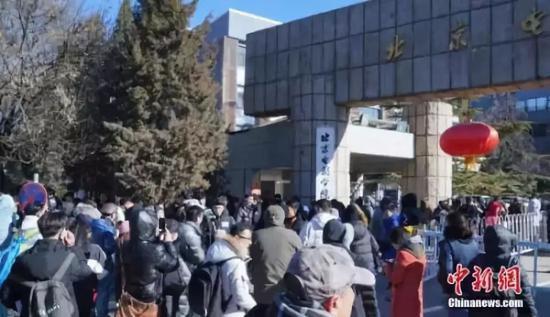 北京电影学院艺考首日。中新社记者 张兴龙 摄