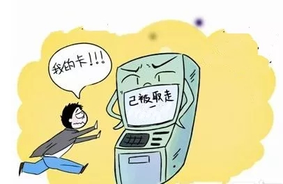 ATM取钱忘拔卡 南宁一男子捡漏顺走卡里存款 结果悲剧