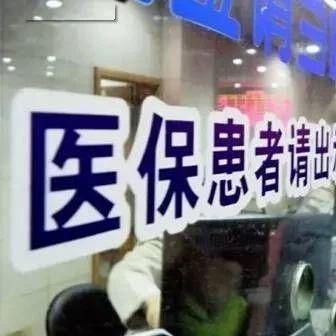 重大调整!柳州职工医保门诊慢性病新增8种病