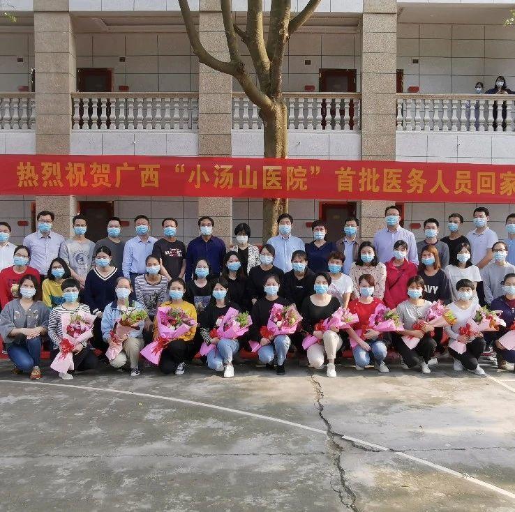 """广西""""小汤山""""医院首批39名医护人员解除医学隔离观察"""