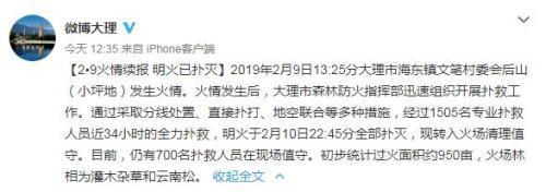 大理市委宣传部官方微博截图