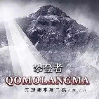 阿来编剧吴京主演 珠峰题材电影《攀登者》已开拍