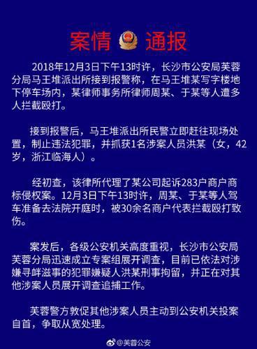 图片来源:长沙市公安局芙蓉分局官方微博