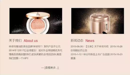 ▲广州颜某化妆品公司官网此前的宣传图,目前已删除。