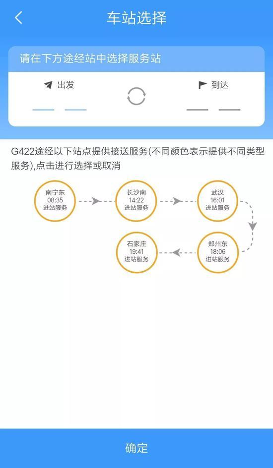 △以南宁东开往北京西的G422次列车为例,沿途共有五个站提供接送服务。